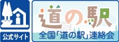 michi_no_eki_banner01_170_60
