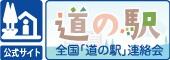 michi_no_eki_banner01_170_60