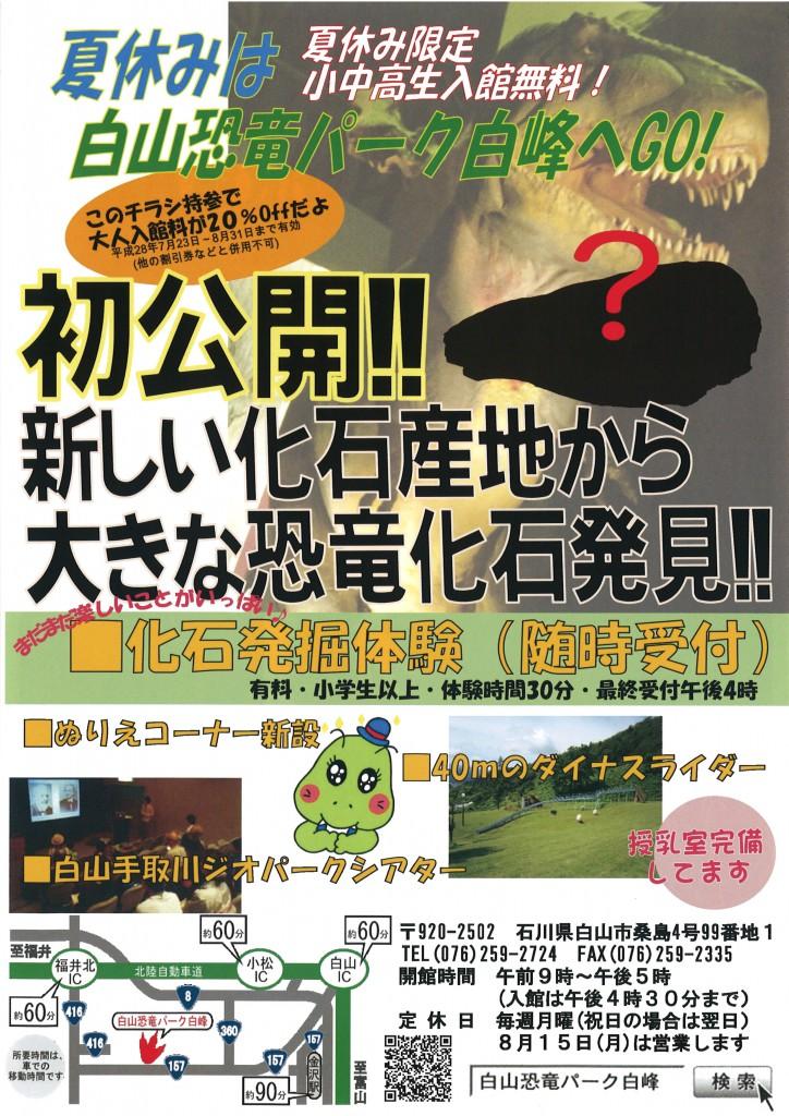 恐竜パークチラシ②20160630111533_00001